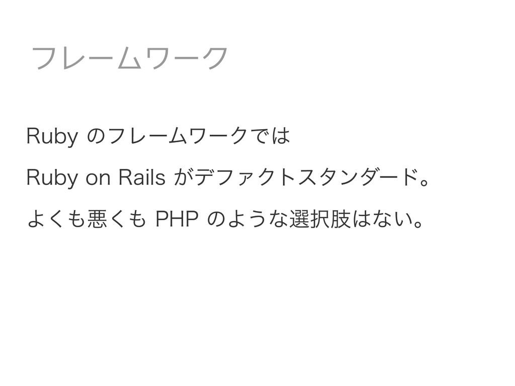 Ruby のフレームワークでは Ruby on Rails がデファクトスタンダード。 よくも...