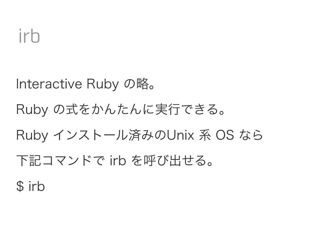Interactive Ruby の略。 Ruby の式をかんたんに実行できる。 Ruby イ...