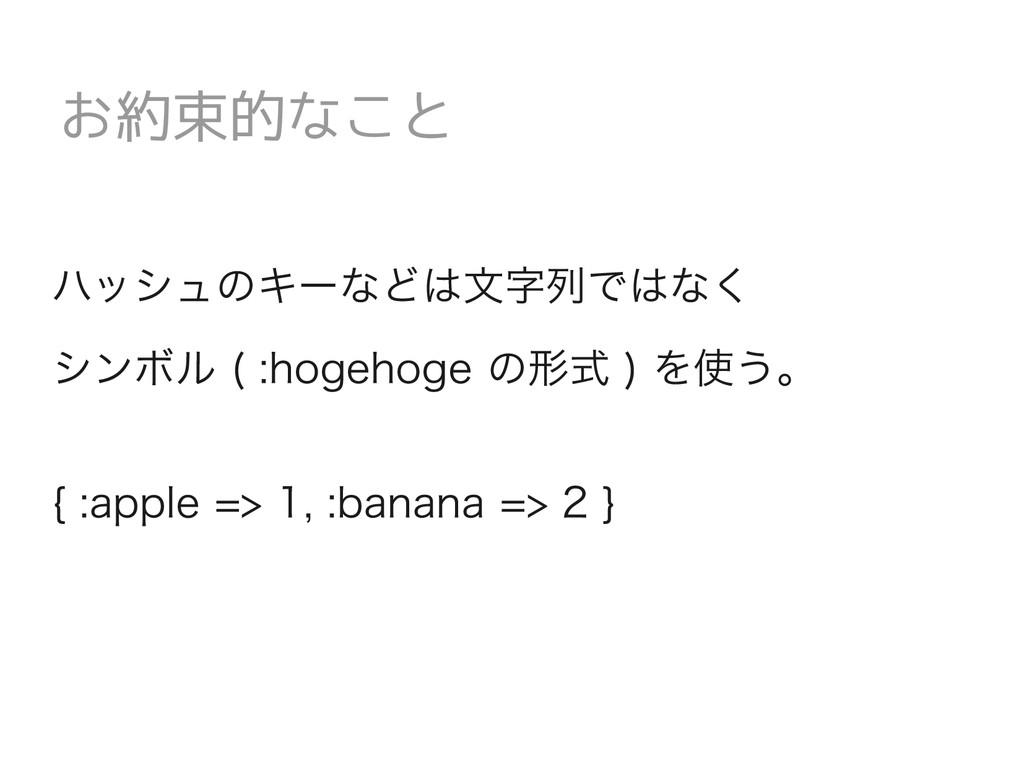 お約束的なこと ハッシュのキーなどは文字列ではなく シンボル ( :hogehoge の形式 ...