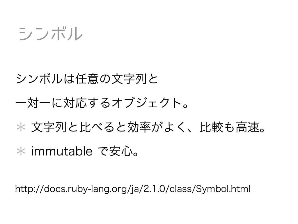 シンボル シンボルは任意の文字列と 一対一に対応するオブジェクト。 * 文字列と比べると効率が...
