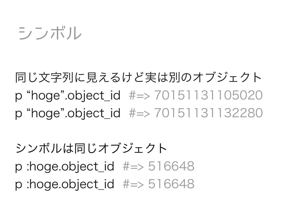 """シンボル 同じ文字列に見えるけど実は別のオブジェクト p """"hoge"""".object_id #..."""