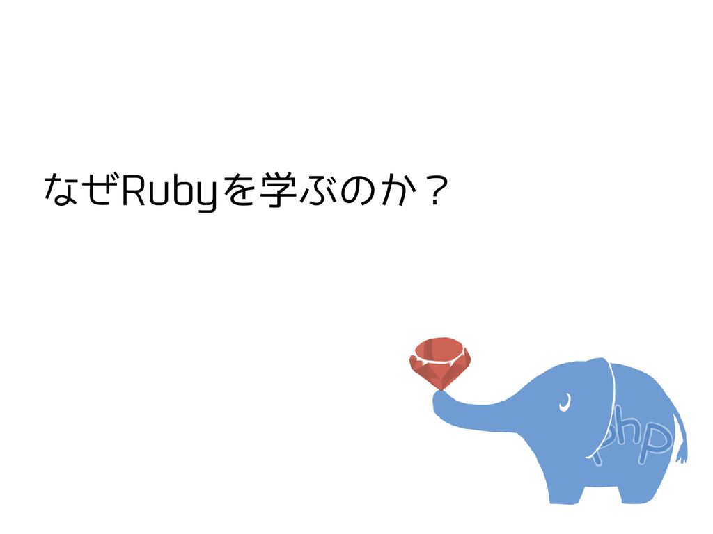 なぜRubyを学ぶのか?