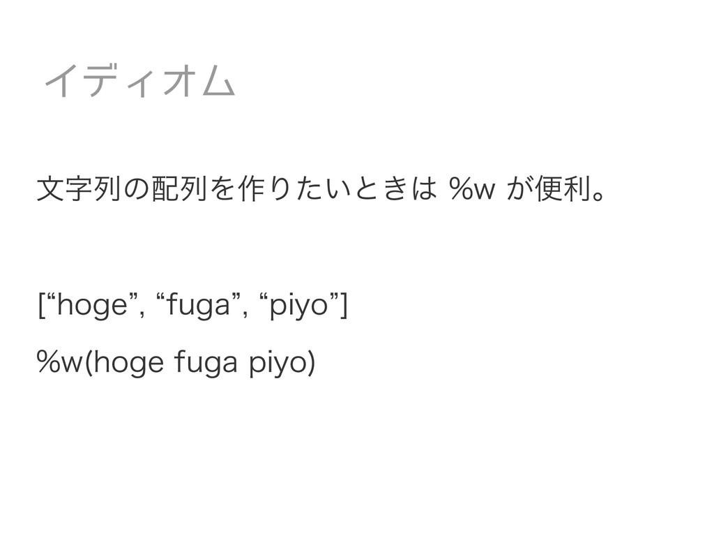 """文字列の配列を作りたいときは %w が便利。 [""""hoge"""", """"fuga"""", """"piyo""""]..."""