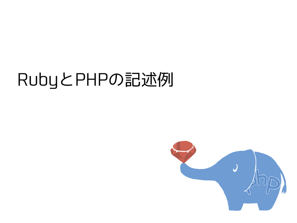 RubyとPHPの記述例