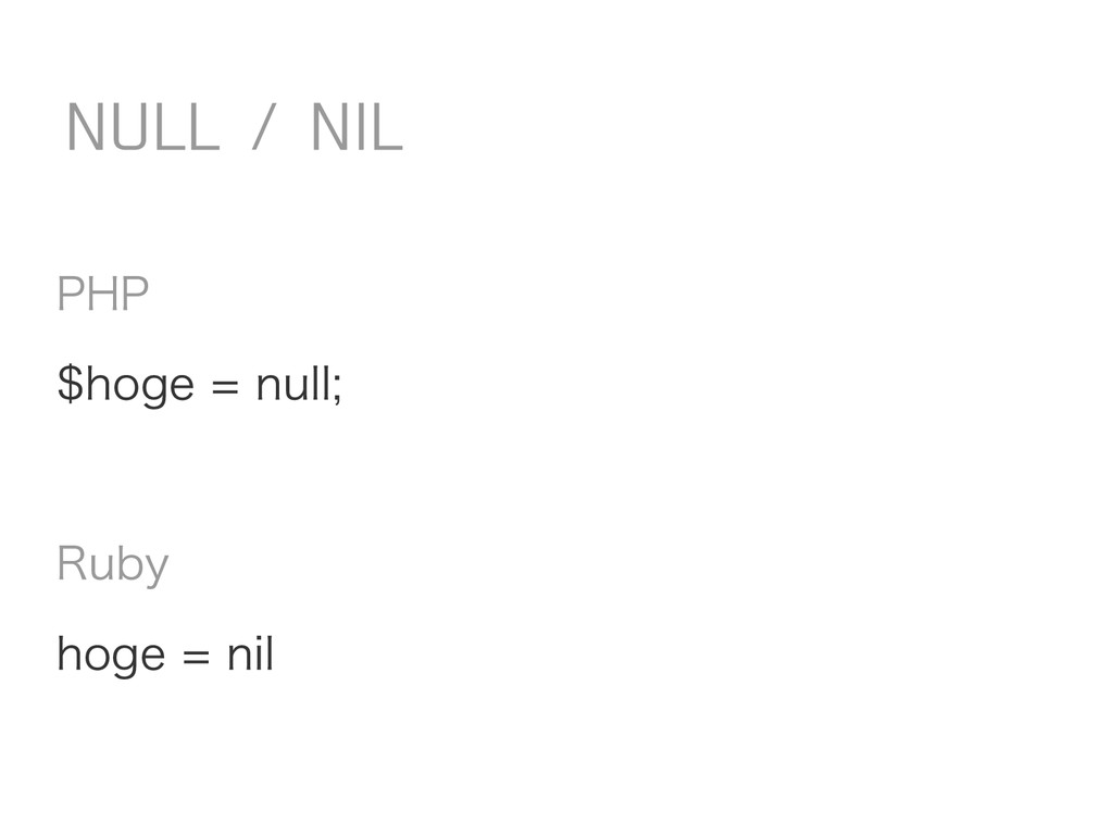 PHP $hoge = null; Ruby hoge = nil NULL / NIL