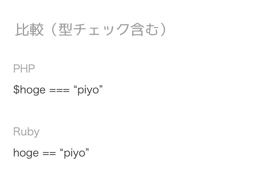 "PHP $hoge === ""piyo"" Ruby hoge == ""piyo"" 比較(型チェ..."