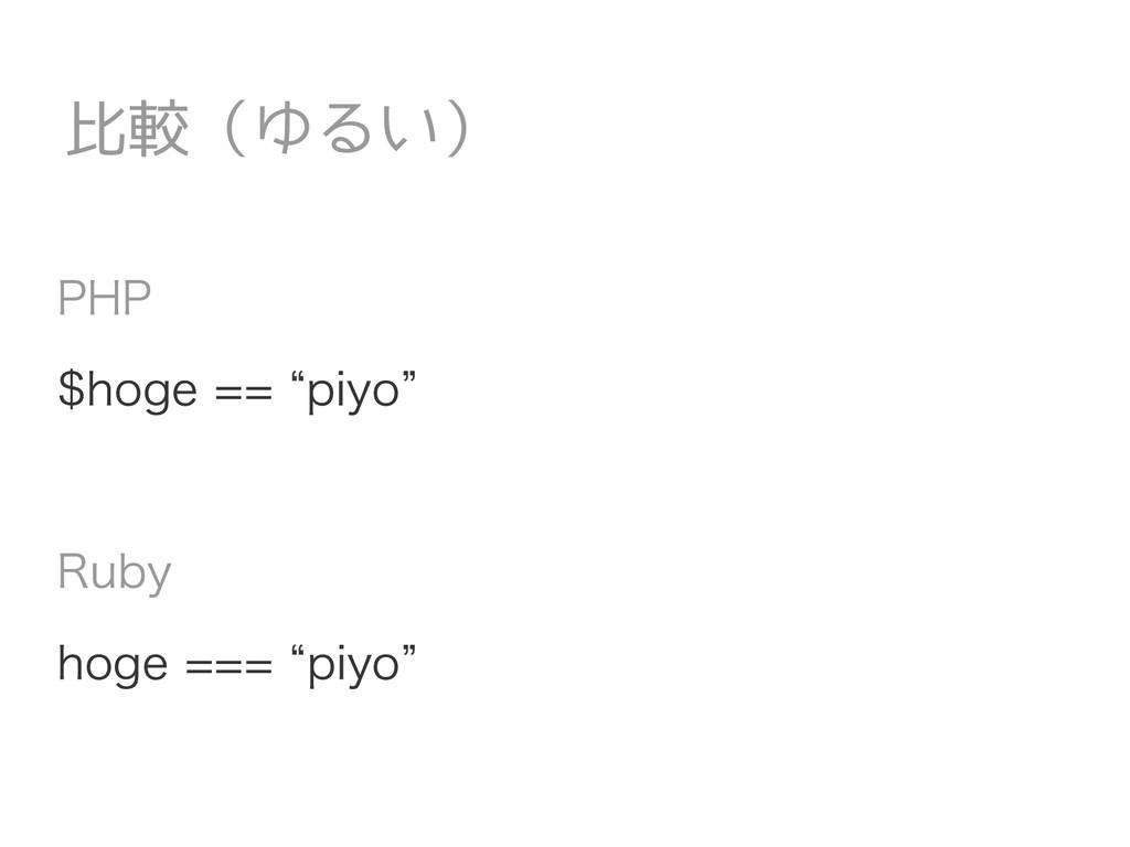 """PHP $hoge == """"piyo"""" Ruby hoge === """"piyo"""" 比較(ゆるい)"""