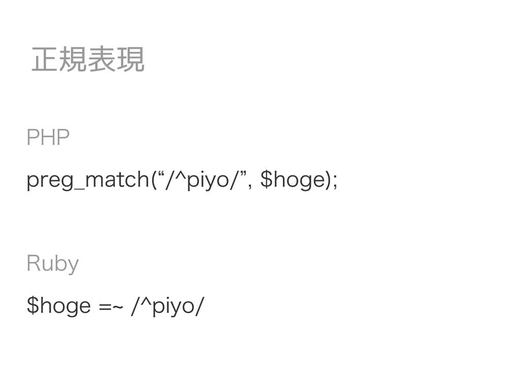 "PHP preg_match(""/^piyo/"", $hoge); Ruby $hoge =~..."