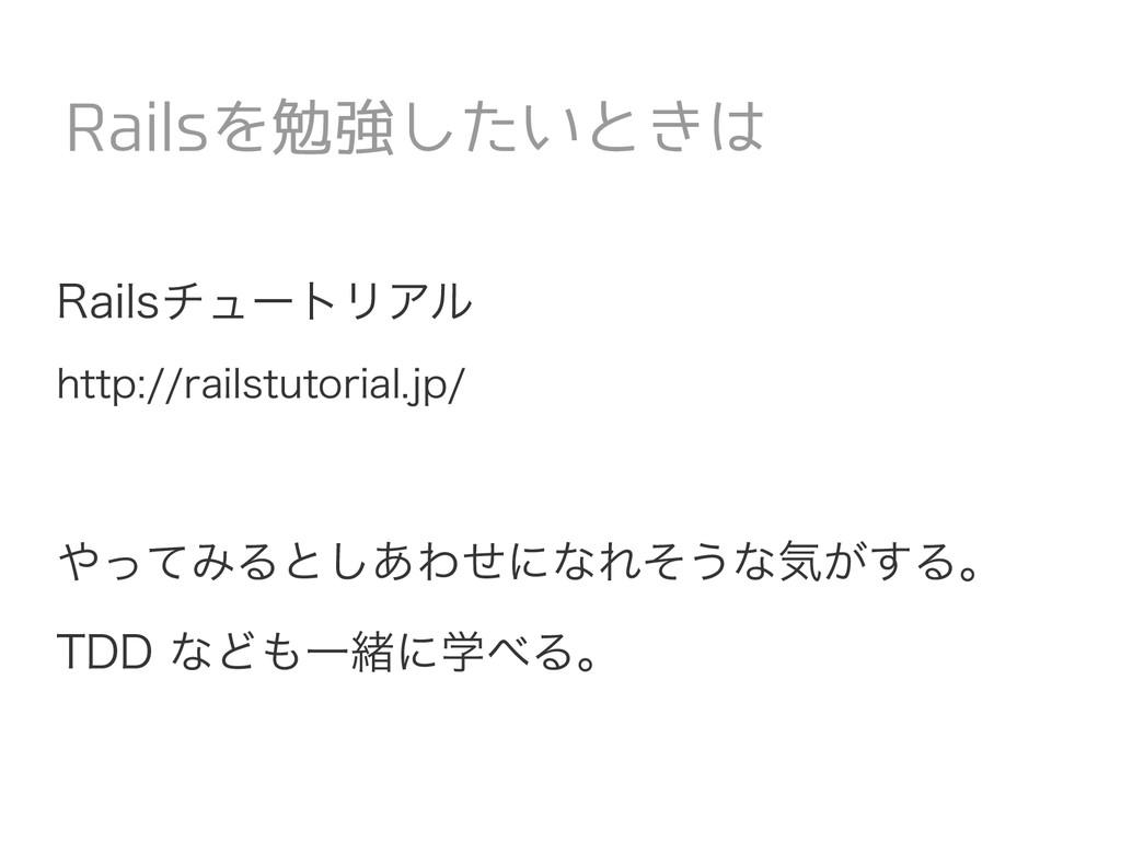Railsチュートリアル http://railstutorial.jp/ やってみるとしあわ...