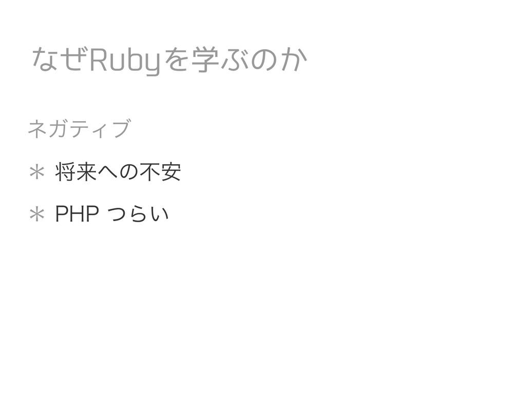 ネガティブ * 将来への不安 * PHP つらい なぜRubyを学ぶのか