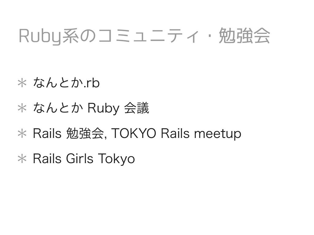 * なんとか.rb * なんとか Ruby 会議 * Rails 勉強会, TOKYO Rai...