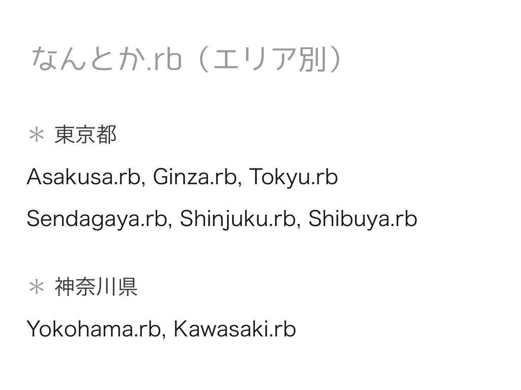 * 東京都 Asakusa.rb, Ginza.rb, Tokyu.rb Sendagaya....