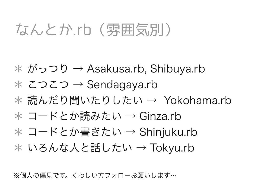 * がっつり → Asakusa.rb, Shibuya.rb * こつこつ → Sendag...