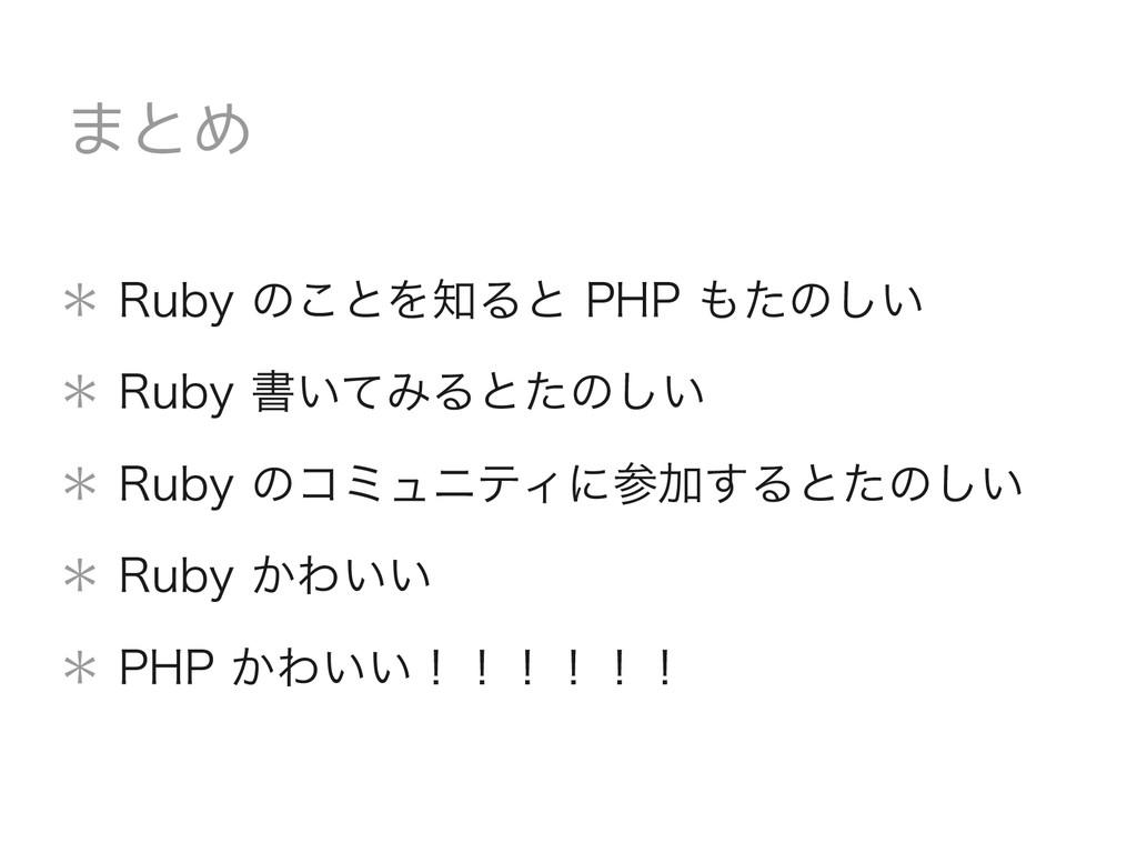 まとめ * Ruby のことを知ると PHP もたのしい * Ruby 書いてみるとたのしい ...