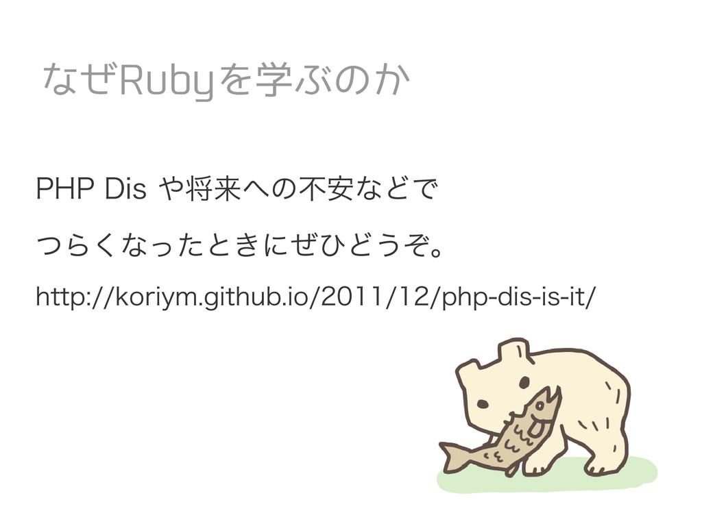 なぜRubyを学ぶのか PHP Dis や将来への不安などで つらくなったときにぜひどうぞ。 ...