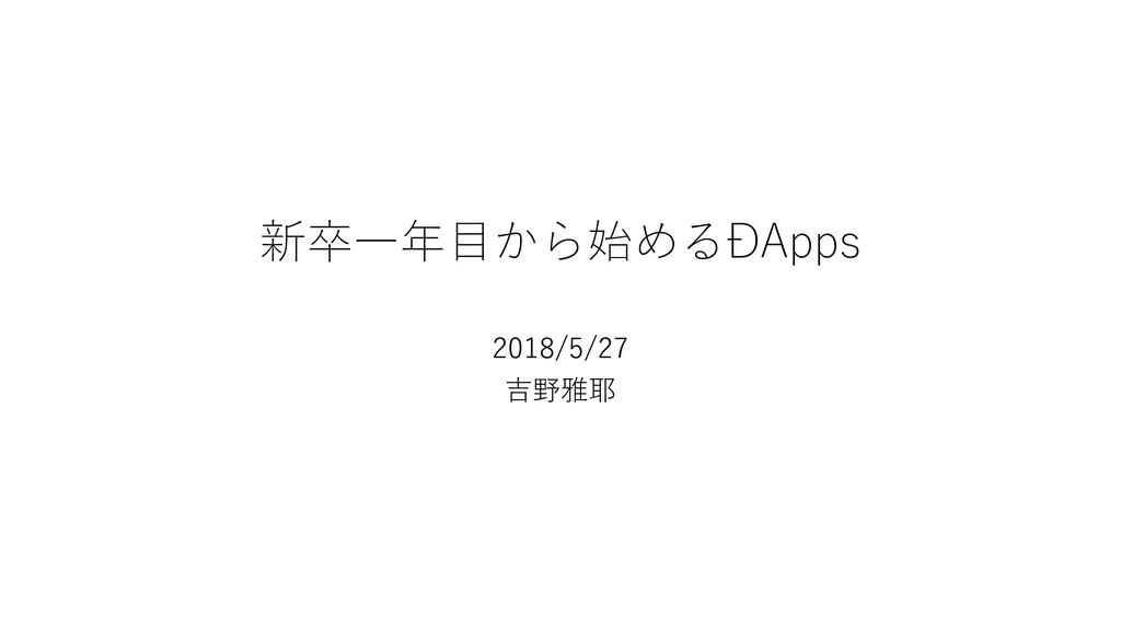 新卒⼀年⽬から始めるÐApps 2018/5/27 吉野雅耶