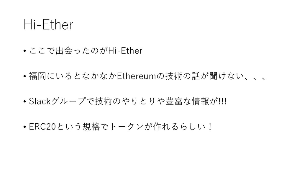 Hi-Ether • ここで出会ったのがHi-Ether • 福岡にいるとなかなかEthere...
