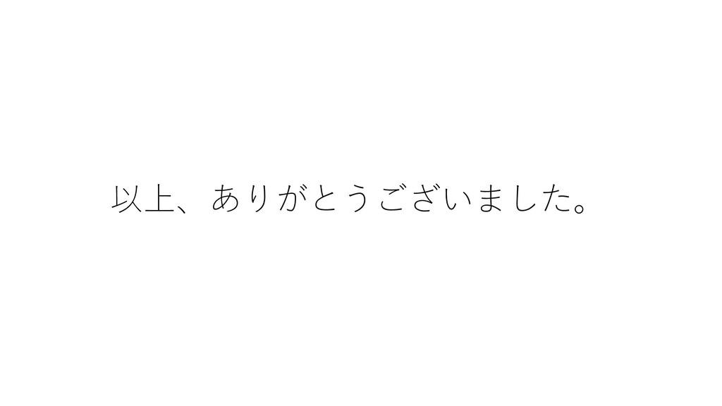以上、ありがとうございました。