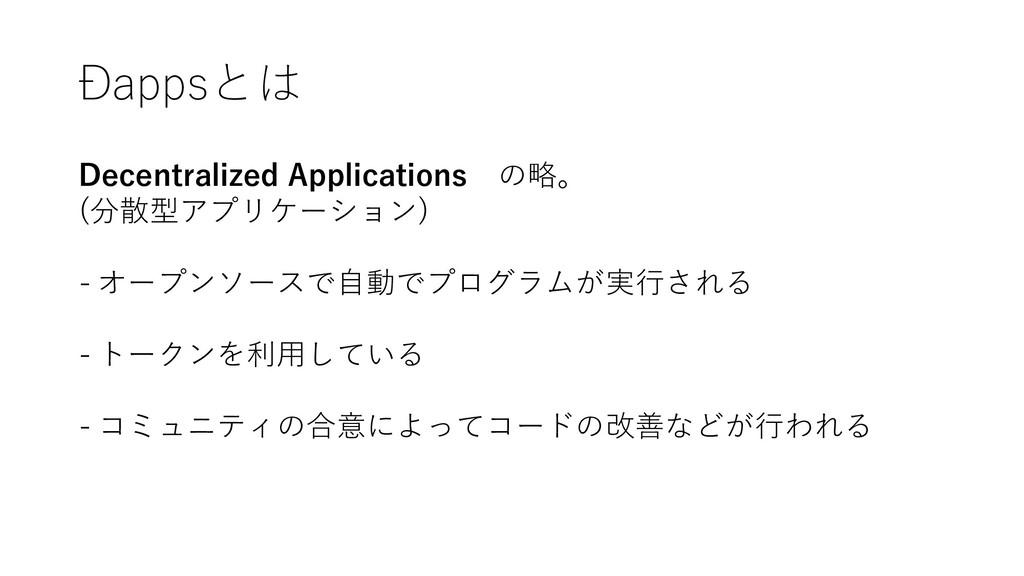 Ðappsとは Decentralized Applications の略。 (分散型アプリケ...