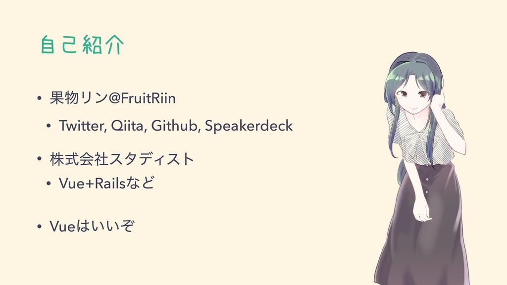 自己紹介 • ՌϦϯ@FruitRiin • Twitter, Qiita, Github,...