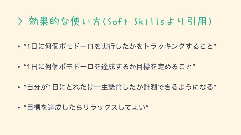 """> 効果的な使い方(Soft Skillsより引用) • """"1ʹԿݸϙϞυʔϩΛ࣮ߦ͔ͨ͠Λ..."""