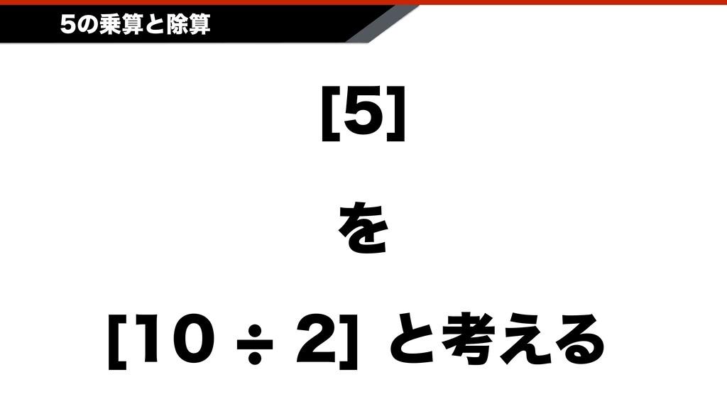 ͷͱআ <×>ͱߟ͑Δ <> Λ