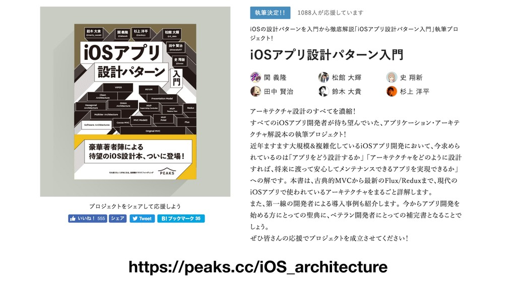 https://peaks.cc/iOS_architecture