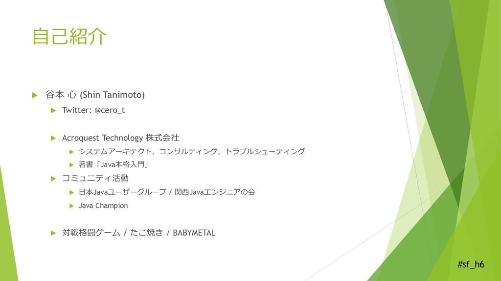 #sf_h6 自己紹介  谷本 心 (Shin Tanimoto)  Twitter: @...