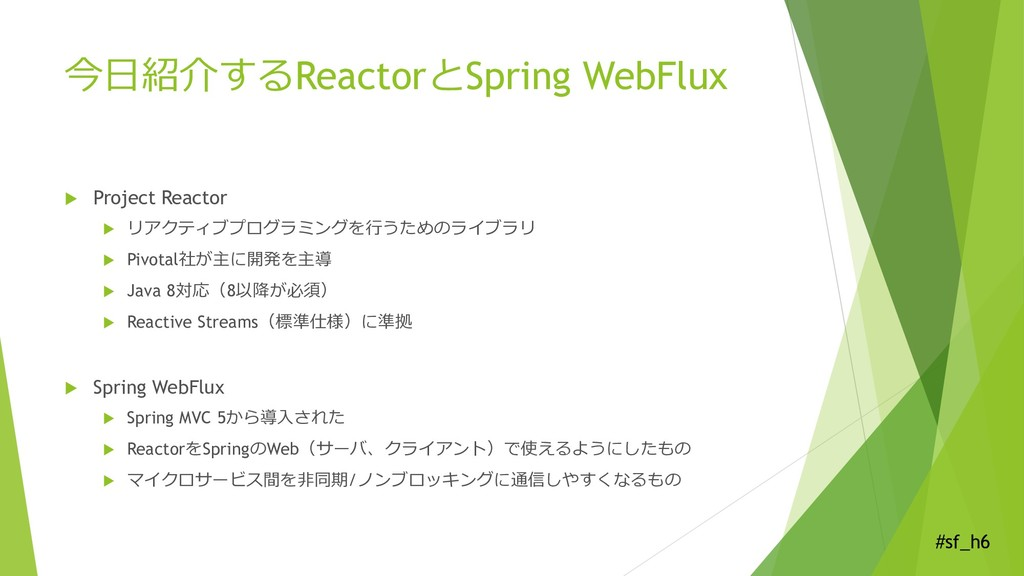 #sf_h6 今日紹介するReactorとSpring WebFlux  Project R...