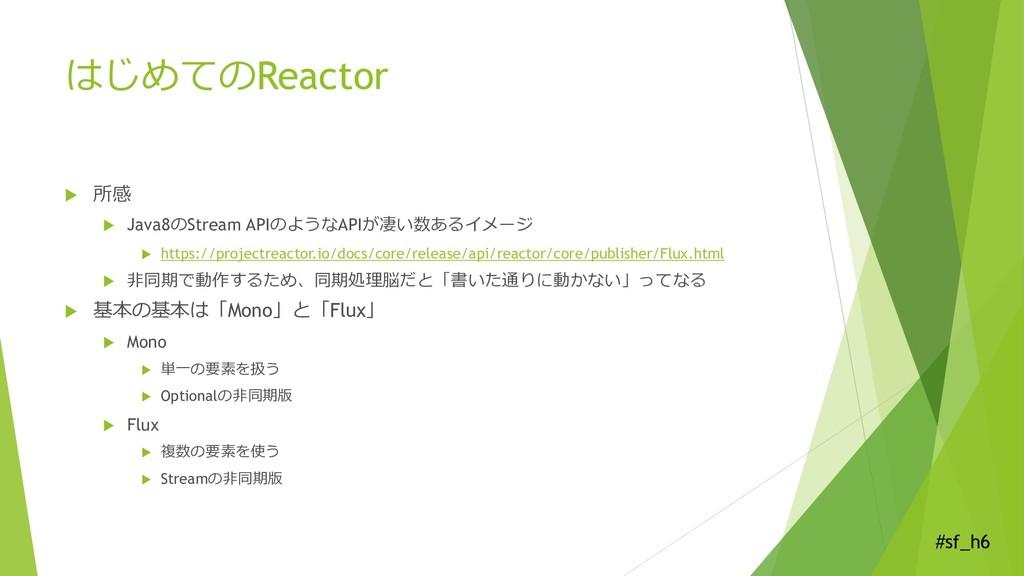 #sf_h6 はじめてのReactor  所感  Java8のStream APIのような...