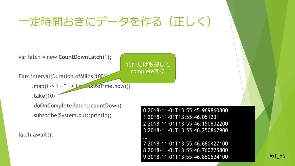 #sf_h6 一定時間おきにデータを作る(正しく) var latch = new Count...