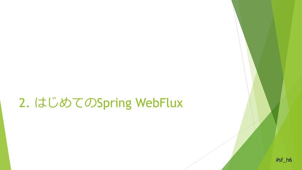 #sf_h6 2. はじめてのSpring WebFlux