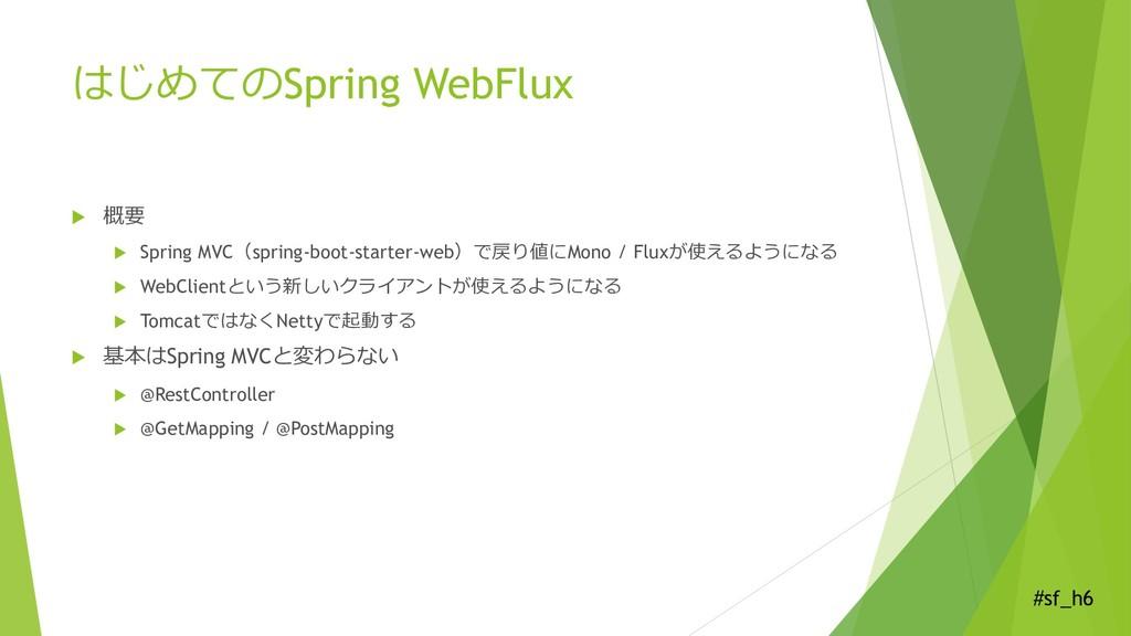 #sf_h6 はじめてのSpring WebFlux  概要  Spring MVC(sp...