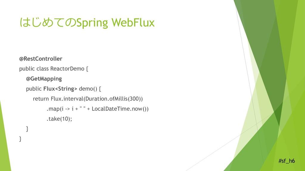 #sf_h6 はじめてのSpring WebFlux @RestController publ...