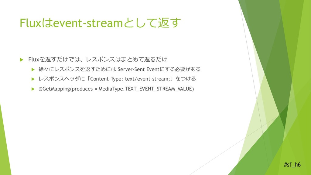 #sf_h6 Fluxはevent-streamとして返す  Fluxを返すだけでは、レスポ...