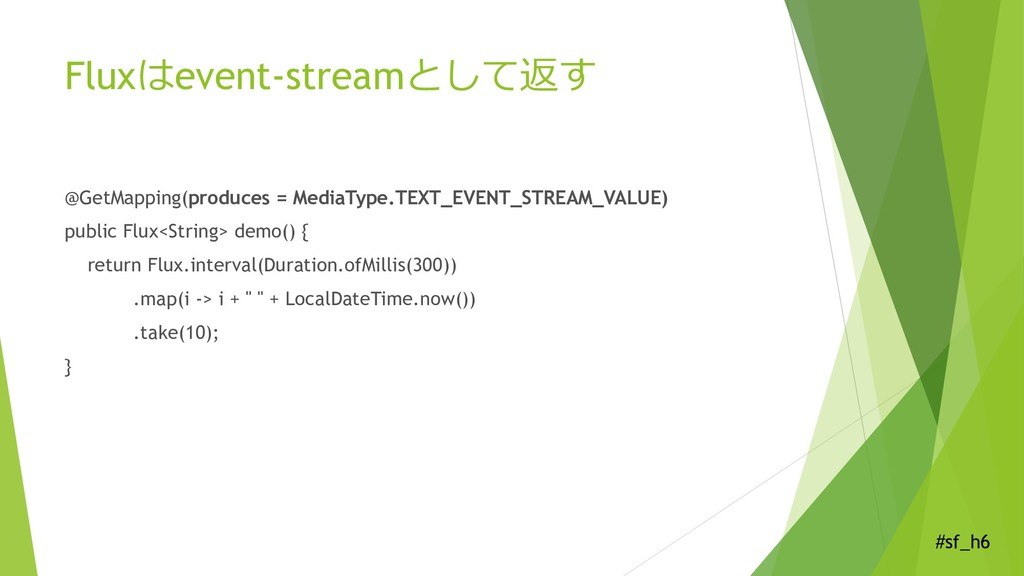 #sf_h6 Fluxはevent-streamとして返す @GetMapping(produ...