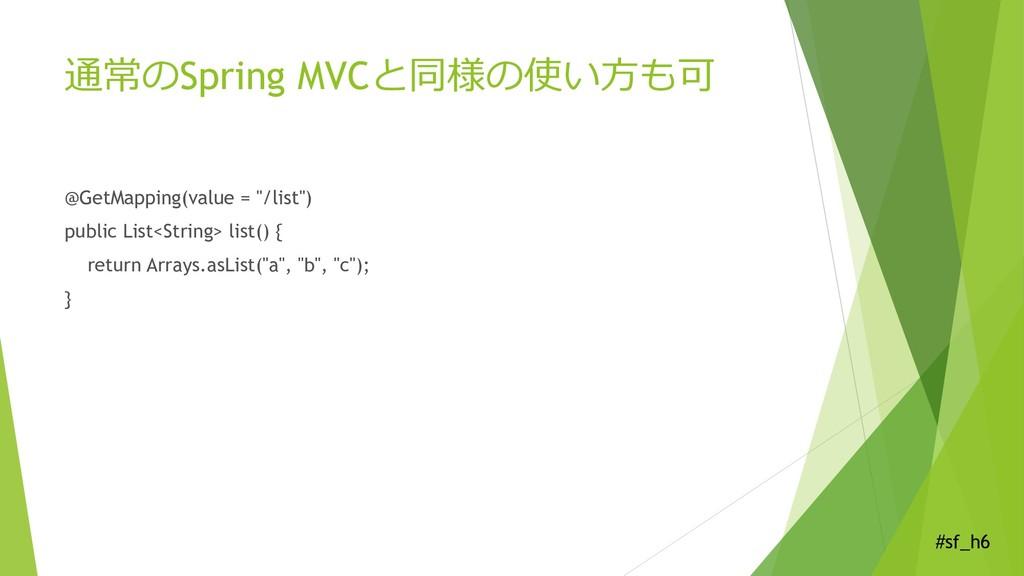 #sf_h6 通常のSpring MVCと同様の使い方も可 @GetMapping(value...