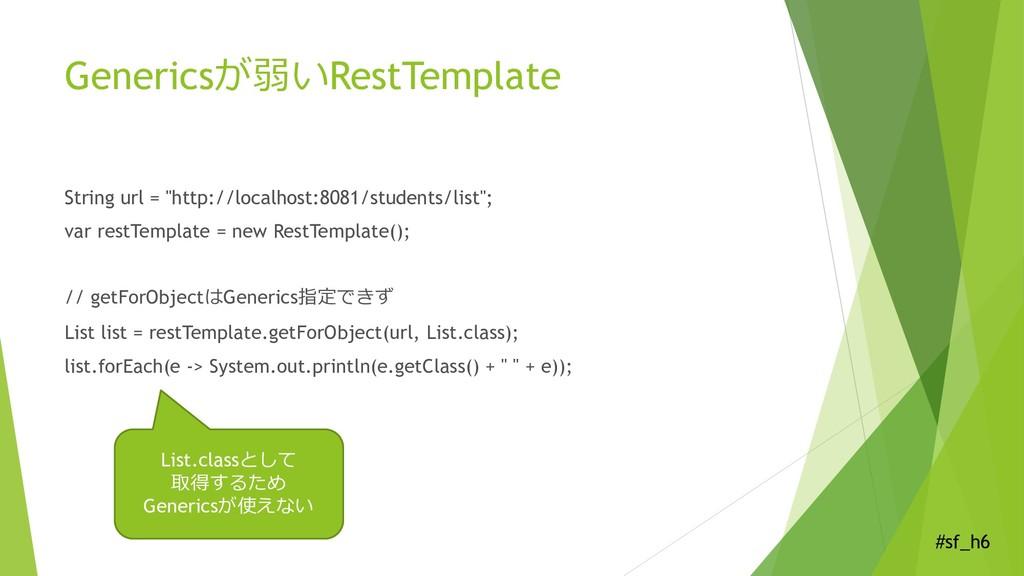 "#sf_h6 Genericsが弱いRestTemplate String url = ""ht..."