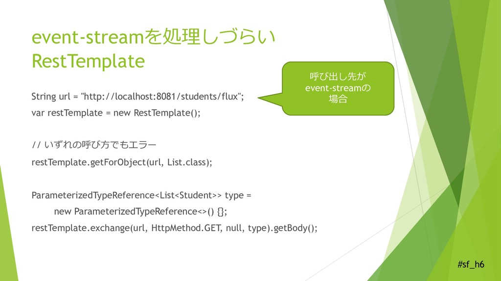 #sf_h6 event-streamを処理しづらい RestTemplate String ...