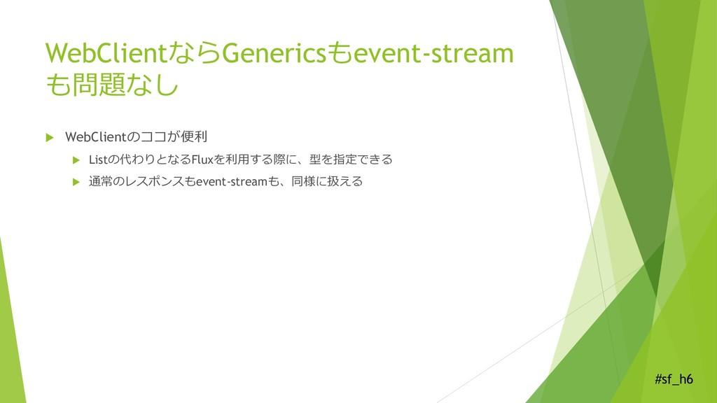 #sf_h6 WebClientならGenericsもevent-stream も問題なし ...