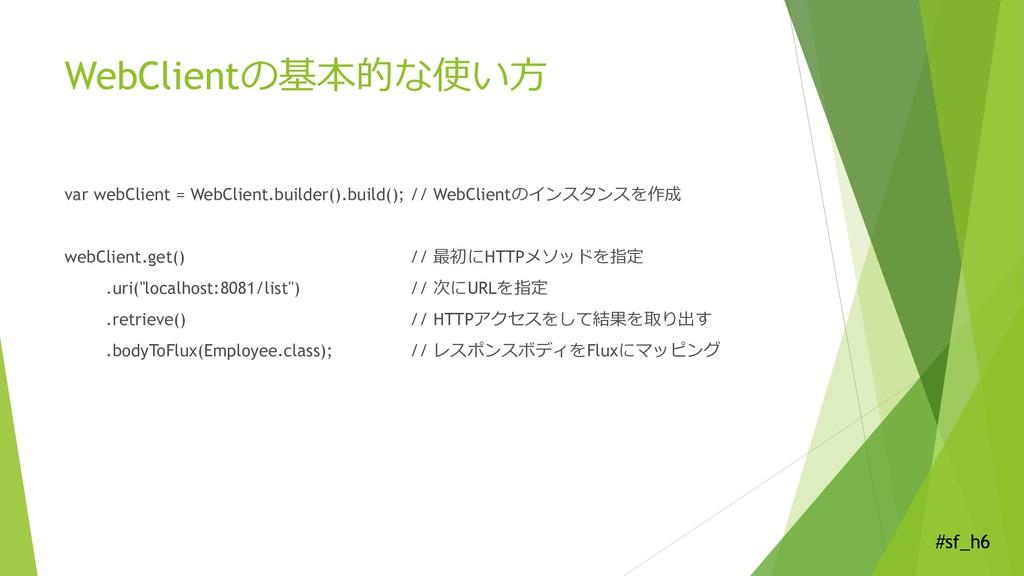 #sf_h6 WebClientの基本的な使い方 var webClient = WebCli...