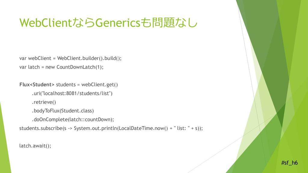 #sf_h6 WebClientならGenericsも問題なし var webClient =...