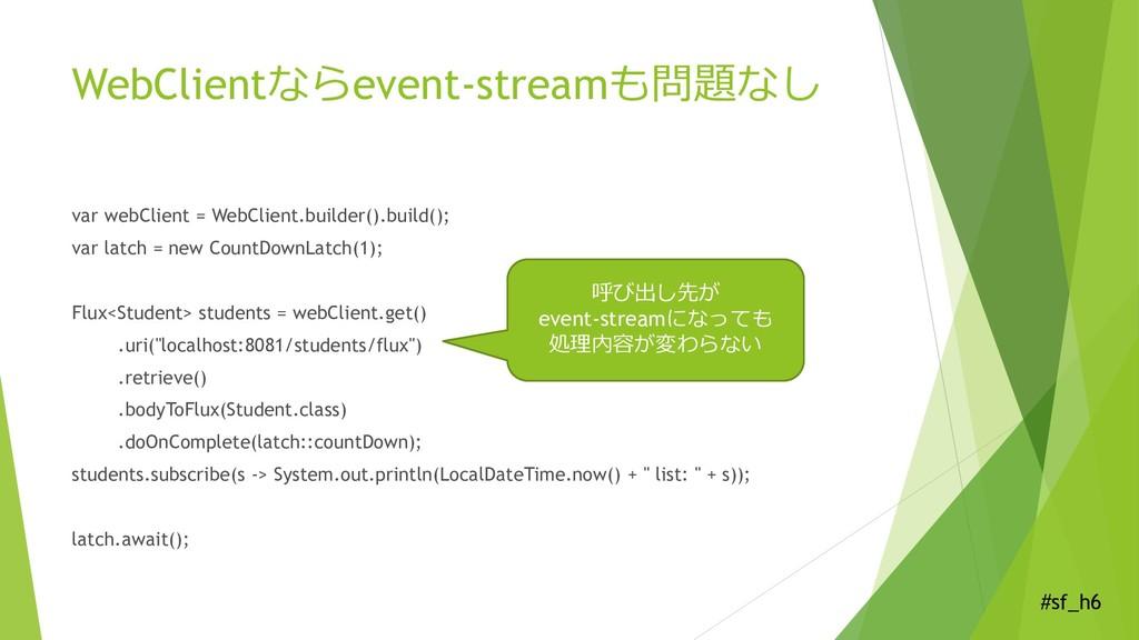 #sf_h6 WebClientならevent-streamも問題なし var webClie...