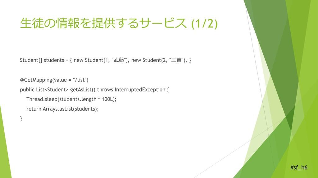 #sf_h6 生徒の情報を提供するサービス (1/2) Student[] students ...