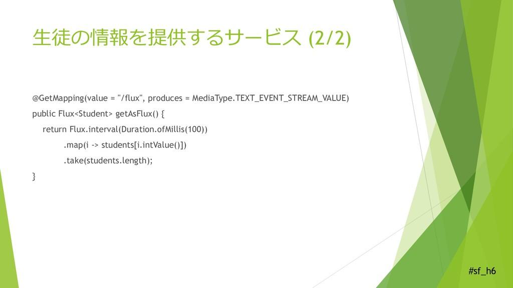 #sf_h6 生徒の情報を提供するサービス (2/2) @GetMapping(value =...