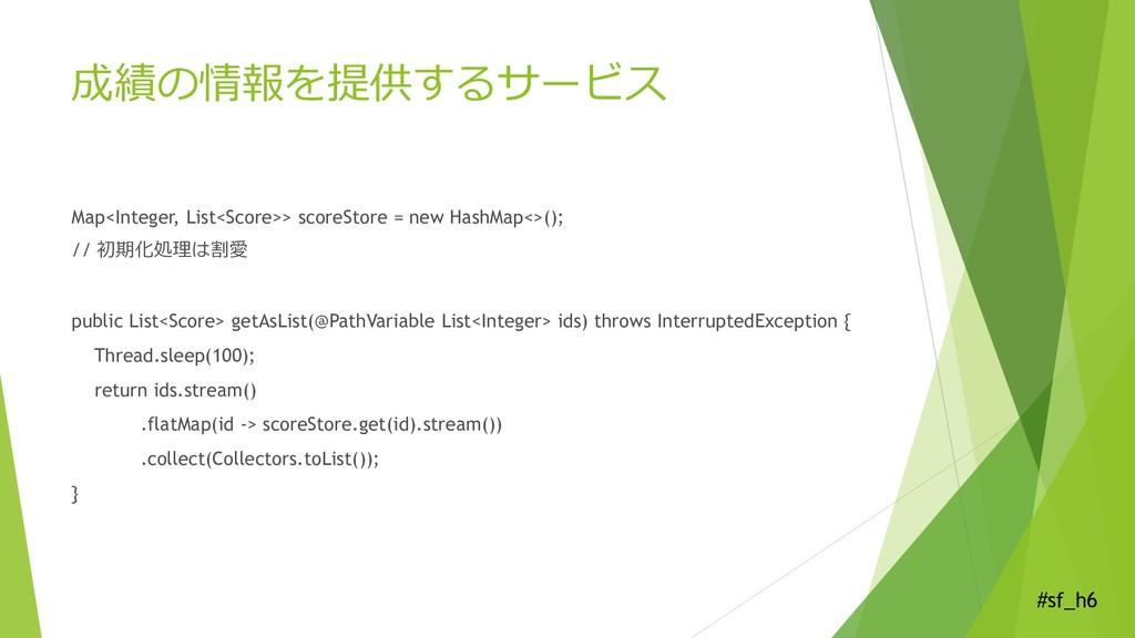 #sf_h6 成績の情報を提供するサービス Map<Integer, List<Score>>...