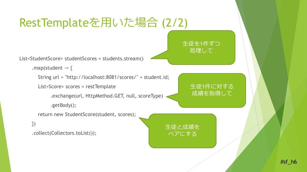 #sf_h6 RestTemplateを用いた場合 (2/2) List<StudentSco...