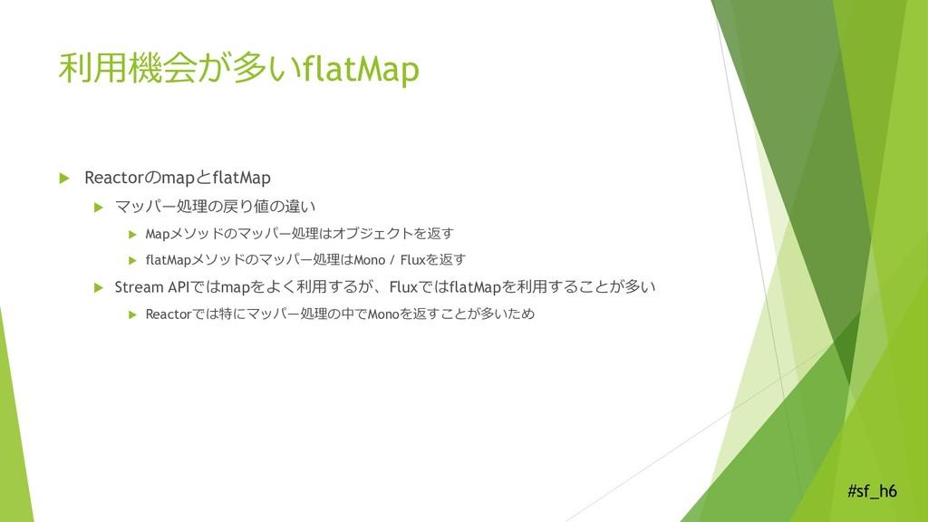 #sf_h6 利用機会が多いflatMap  ReactorのmapとflatMap  マ...