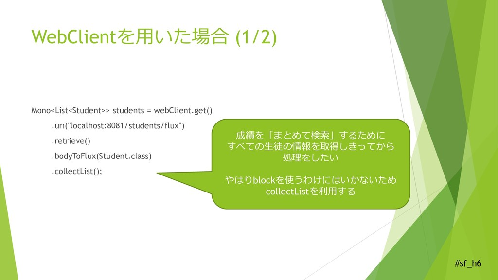 #sf_h6 WebClientを用いた場合 (1/2) Mono<List<Student>...
