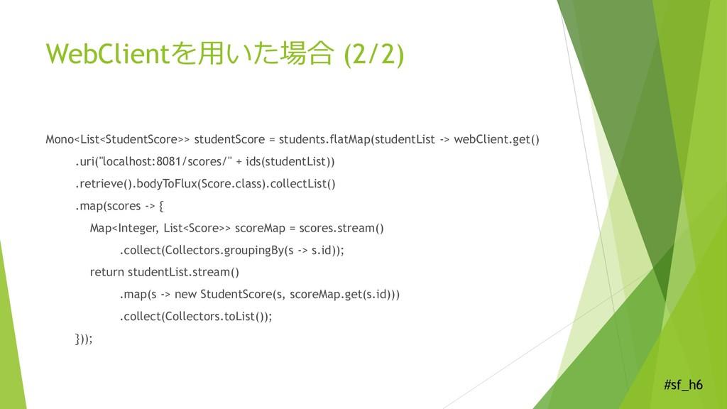 #sf_h6 WebClientを用いた場合 (2/2) Mono<List<StudentS...
